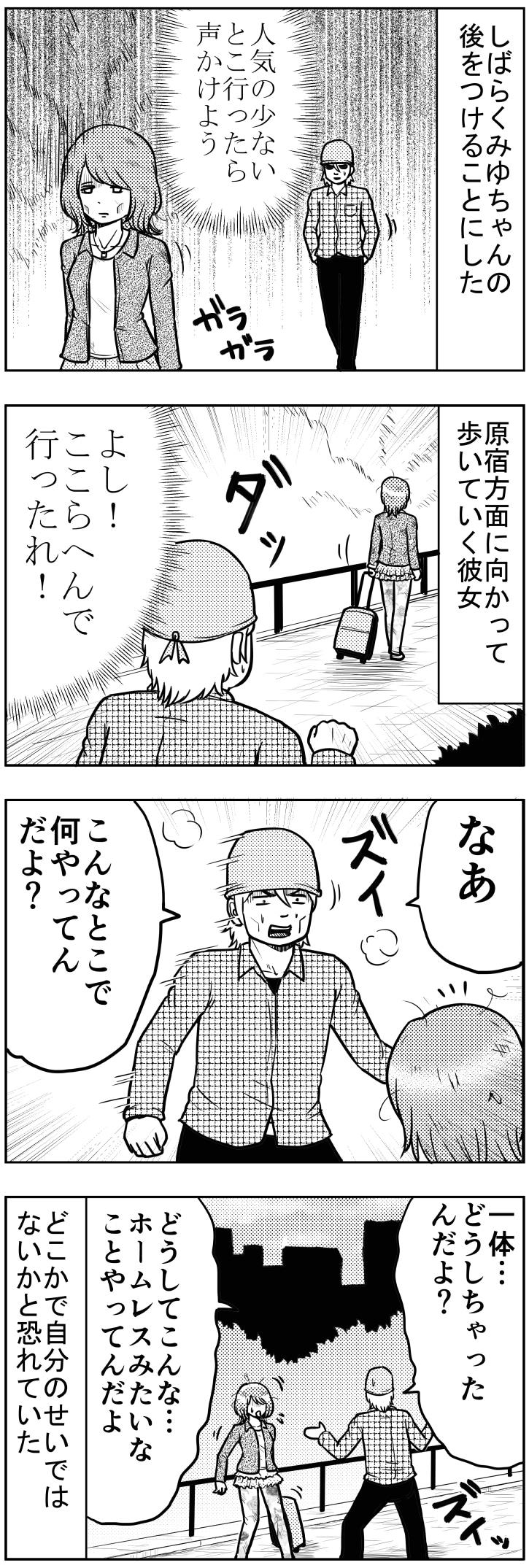 女の後をつける【漫画~キヒロの青春】82