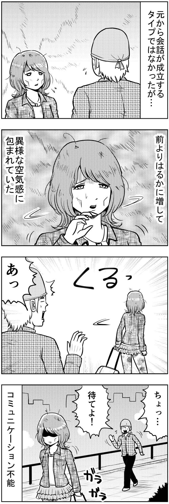 異様な空気感【漫画~キヒロの青春】83