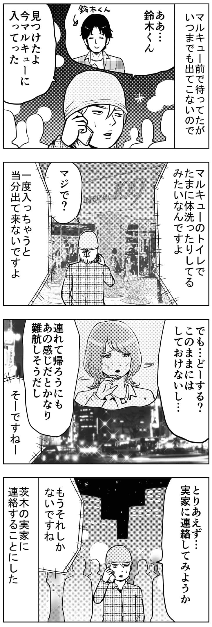 いつまでも出てこない【漫画~キヒロの青春】85