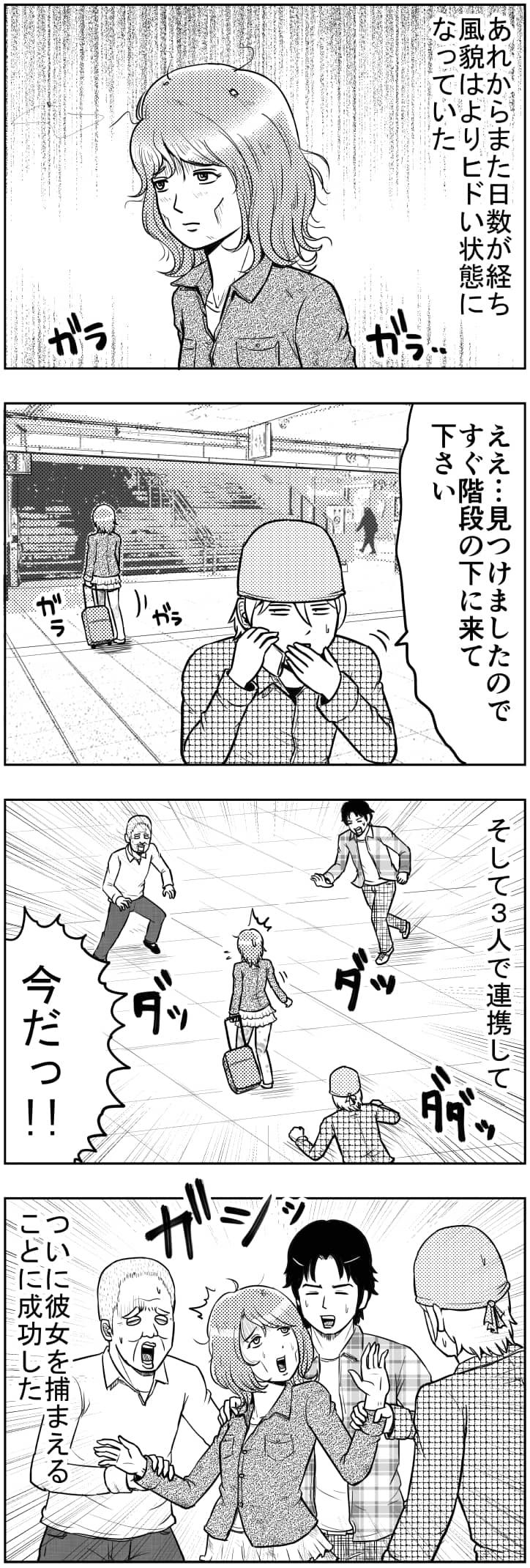 身柄確保!【漫画~キヒロの青春】88