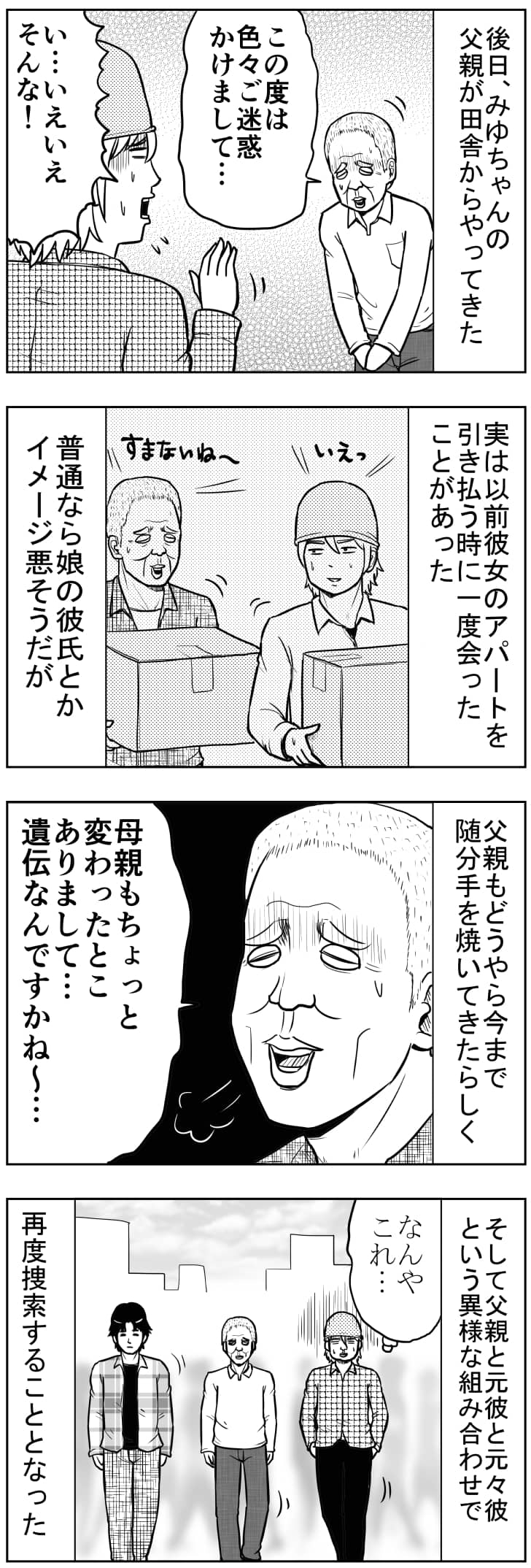 みゆちゃんの父親【漫画~キヒロの青春】86
