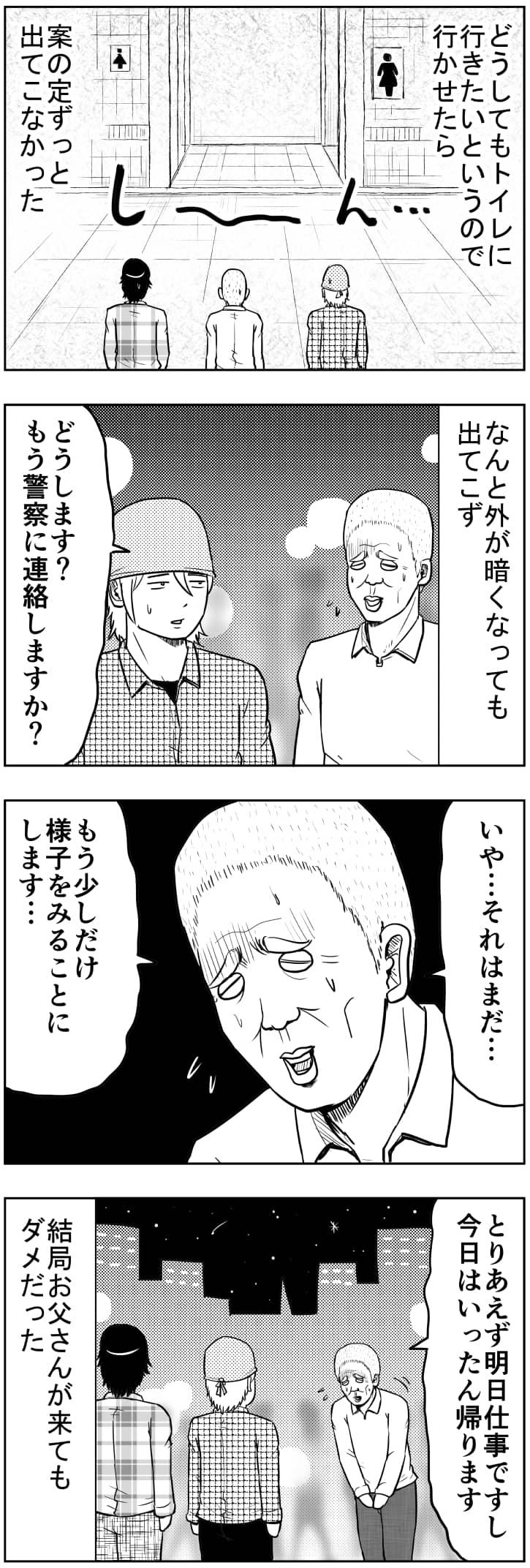 トイレの中で…【漫画~キヒロの青春】90