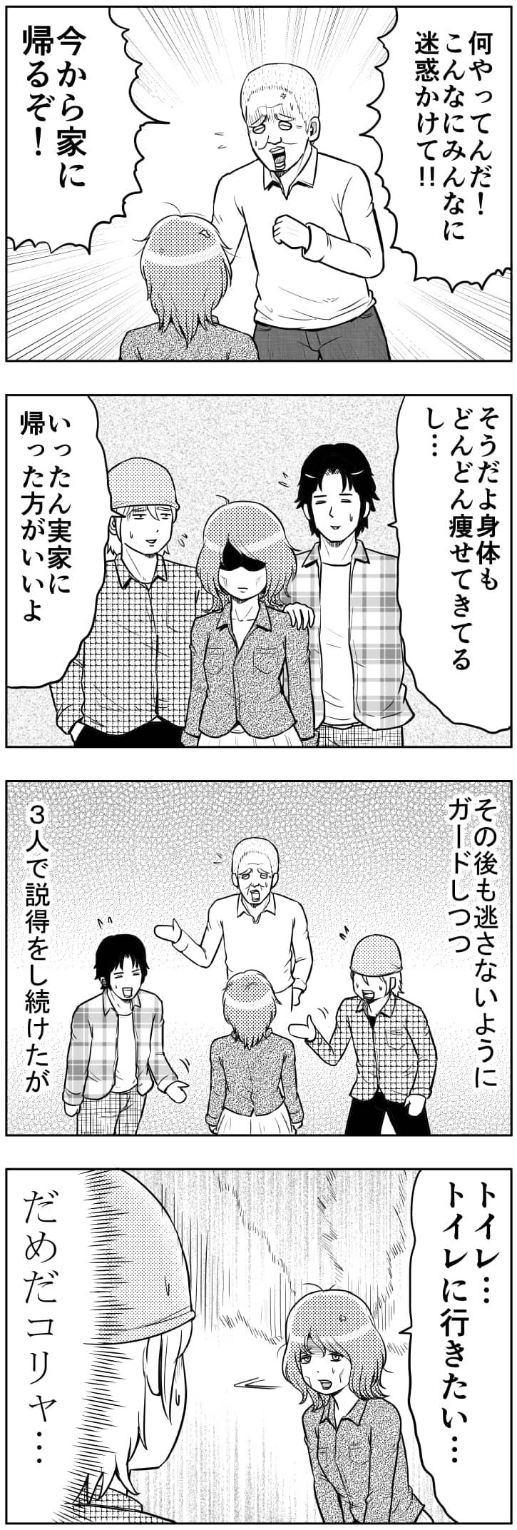 みんなで説得【漫画~キヒロの青春】89
