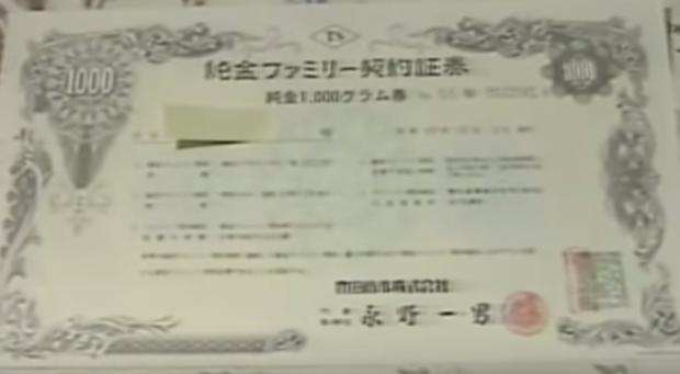 豊田商事事件 ~被害2000億円以上の日本最大の詐欺事件