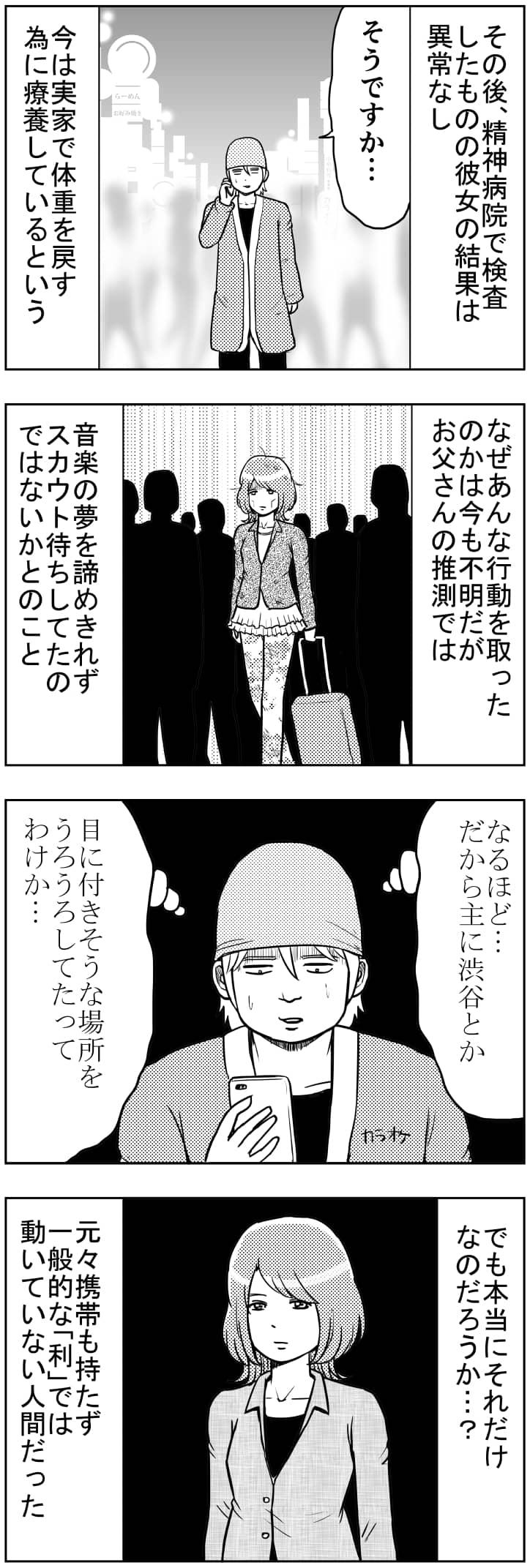 人の幸せ【漫画~キヒロの青春】最終回