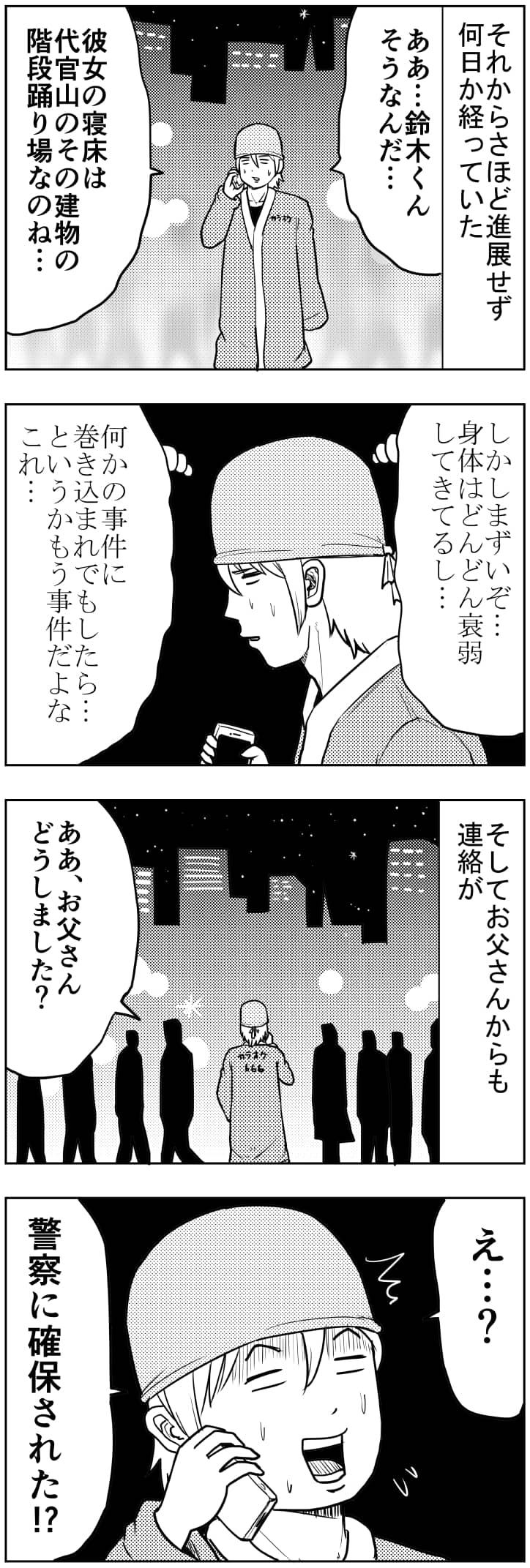 事件発生【漫画~キヒロの青春】91