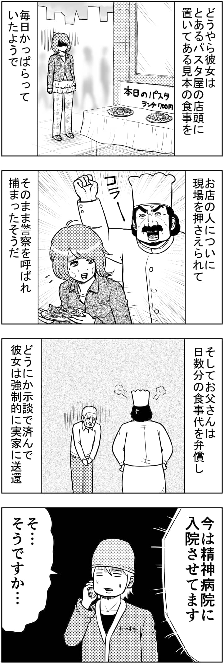 泥棒【漫画~キヒロの青春】92