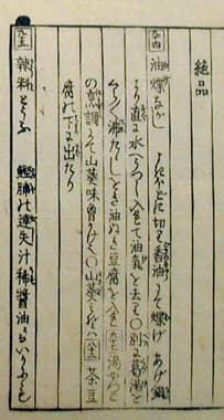 豆腐と豆腐料理の歴史について調べてみた