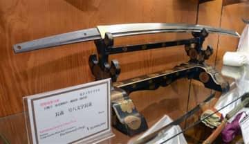 佐竹家の刀、3500万円 都内で販売、県などに購入促す声