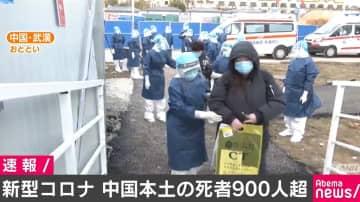 新型コロナウイルス、中国本土の死者が900人を突破 武漢での感染者の死亡率は約4%