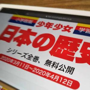 いまだけ無料で読める電子書籍・雑誌のまとめ(3月19日時点)