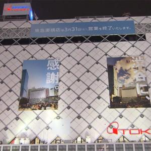 渋谷の東急百貨店東横店が閉店