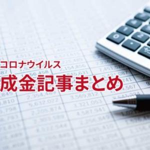 【新型コロナウイルスの企業対応・労務管理】助成金記事まとめ