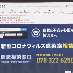 神戸市で新たに18人の感染を確認 新型コロナウイルス