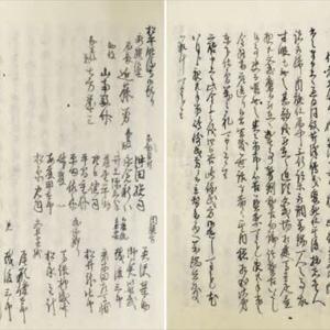 近藤勇が新選組役割表 群馬県立文書館所蔵史料に 黎明期語る手紙の写し