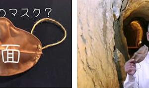 江戸時代後期に石見銀山で使われていたマスクの謎に迫る、島根県が動画公開