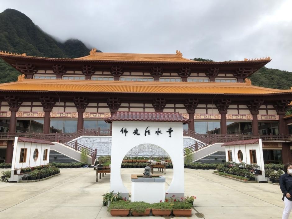 佛光山 法水寺