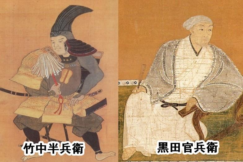 竹中半兵衛VS黒田官兵衛